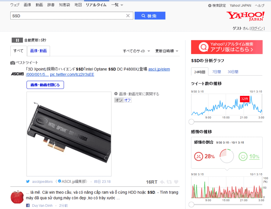 「Yahoo! リアルタイム検索」で再検索