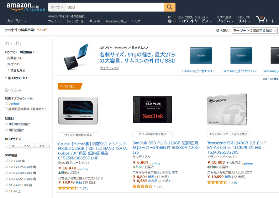 「Amazon」で再検索