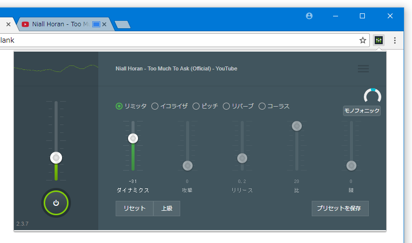現在のタブを開いたまま、「オーディオチャンネル」が有効になっているタブのエフェクト内容を編集することもできる