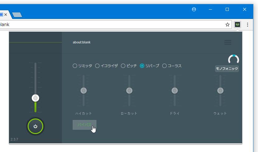 各エフェクトが無効になっている時は、「バイパス」ボタンが緑色で表示される