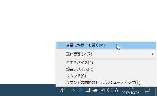 音量アイコンを右クリックし、「音量ミキサーを開く」を選択
