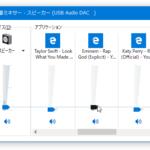 Microsoft Edge 上で開いているタブの音量を、個別に調整する方法