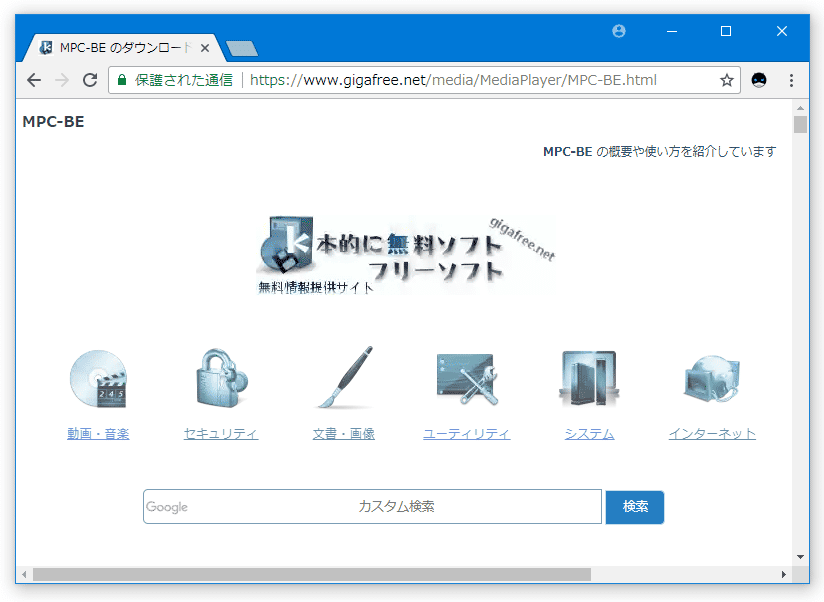Google Chrome の場合