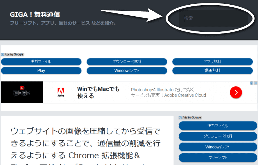 「Esc」キー押しで、ページ内の検索ボックスにフォーカスが当たるようになる