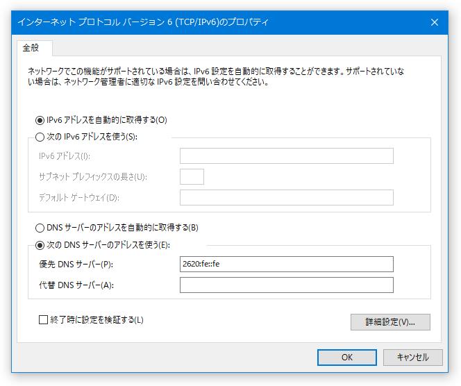 インターネット プロトコル バージョン 6 (TCP/IPv6)のプロパティ