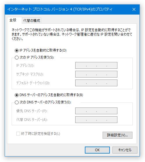 「DNS サーバーのアドレスを自動的に取得する」にチェック