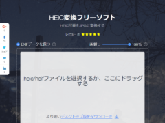 Apowersoft HEIC JPG変換フリーソフト