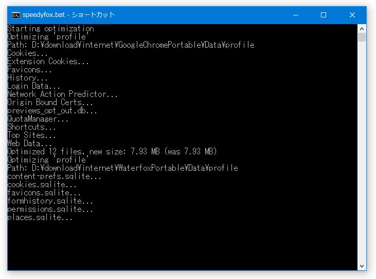 BAT ファイルを実行すると、コマンドプロンプトが表示される