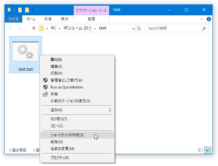 BAT ファイルのショートカットを作成する