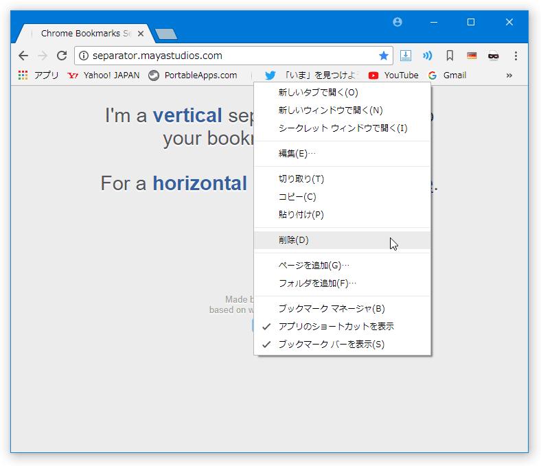 右クリックメニューから削除することも可能