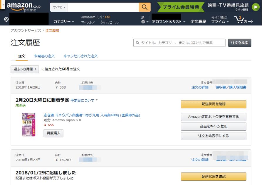 """購入 履歴 amazon google 「アマゾン注文履歴フィルタ」""""govotebot.rga.com""""の注文履歴を取得・フィルタリングして、その領収書をまとめて印刷"""