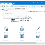 Google Chrome や Firefox のアドレスバー上から、「プッシュ通知の許可を求めるポップアップ」が表示されないようにする方法
