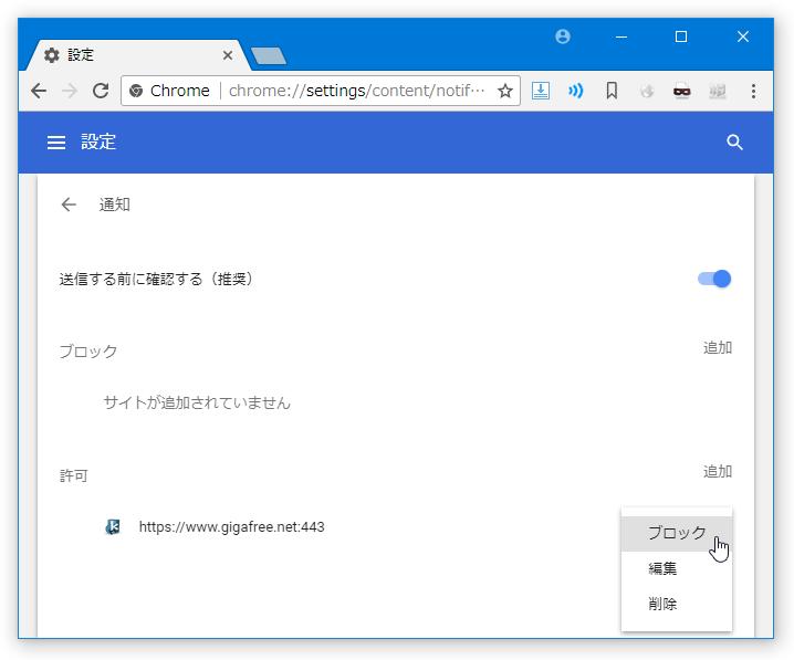 サイトごとに設定内容を変更することも可能