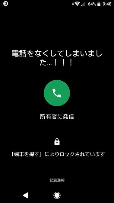 メッセージや、電話発信ボタンを表示させたりすることもできる