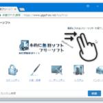 タッチパッド上での二本指スワイプで、ブラウザの戻る / 進む を実行できるようにする Chrome 拡張&Firefox アドオン「TouchpadSwipe」
