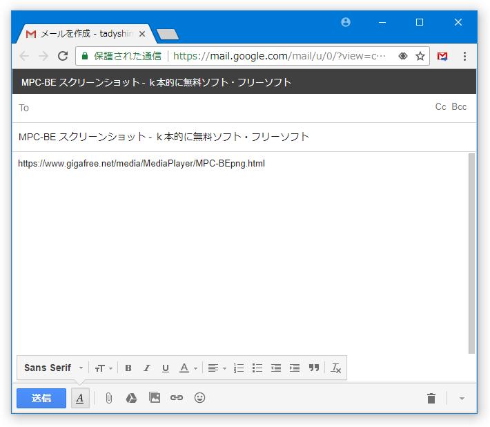 Gmail 作成画面が立ち上がる