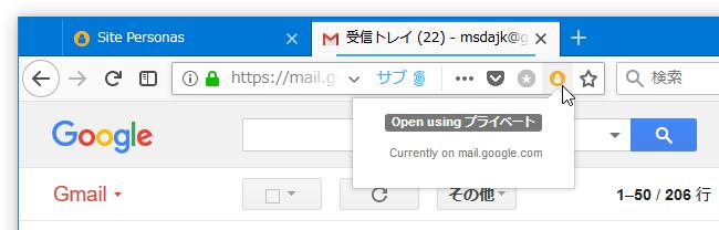 現在のサイトを、別のコンテナタブで開くことも可能