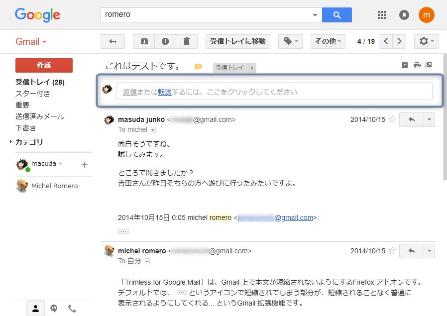 """"""" 返信フォーム """" と """" スレッドの最新メール """" が、個別メールの一番上に表示された"""