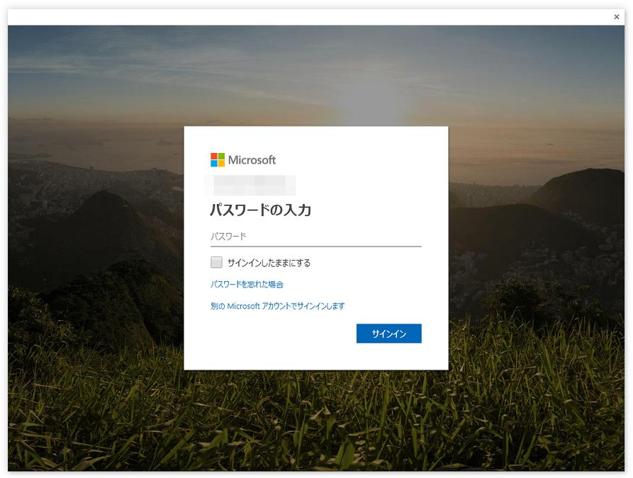 Windows 10 で使用している Microsoft アカウントと同じアカウントでサインインを行う