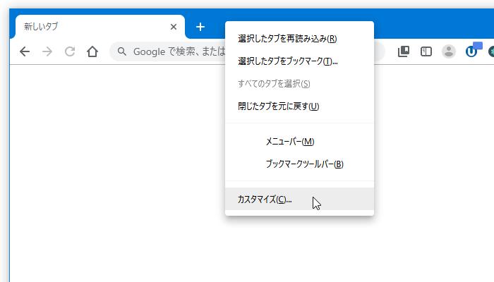 タブバー上の何もないところで右クリックし、「カスタマイズ」を選択する