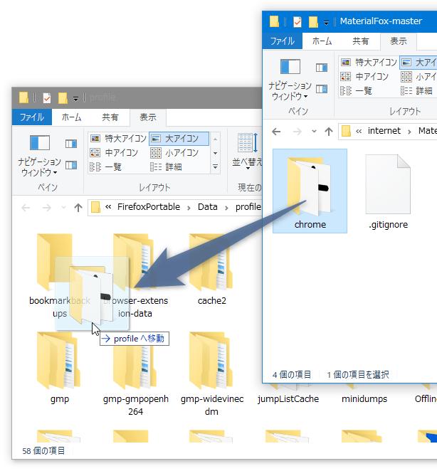 「chrome」フォルダを Firefox のプロファイルフォルダ内にコピーする
