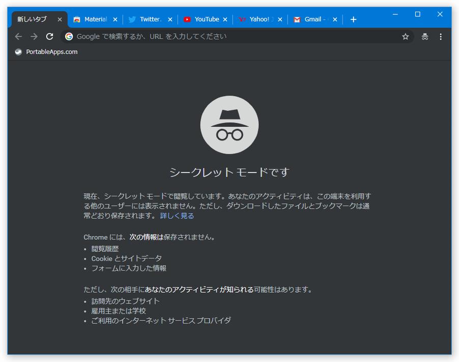 Chrome デフォルトのシークレットウインドウ