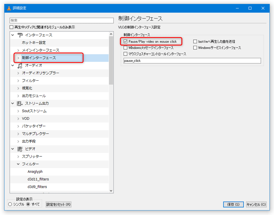 「Pause / Play video on mouse click」にチェックを入れる