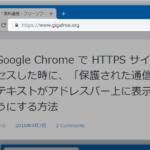 Google Chrome 69 のアドレスバー上に、「https」や「www」が表示されるようにする方法