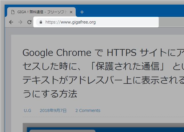 Google Chrome のアドレスバー上に、http や https、www が表示されるようにする