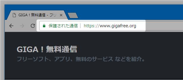 Google Chrome 68 までは、「https」や「www」が表示されていたが...