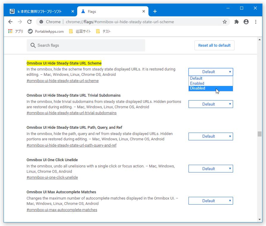 右側にある「Default」というプルダウンメニューをクリック → 「Disable」を選択する