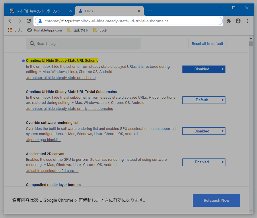 アドレスバー上に「chrome://flags/#omnibox-ui-hide-steady-state-url-trivial-subdomains」と入力して「Enter」キーを押す