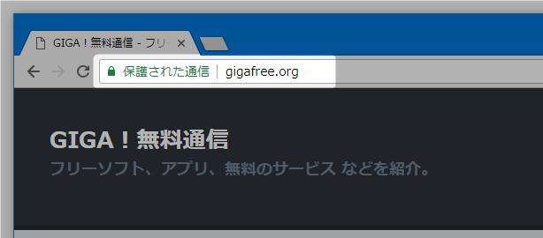 HTTPS サイトには、「保護された通信」というテキストが表示されていた