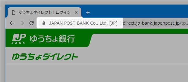 サイトに EV 証明書があれば、組織名が表示される