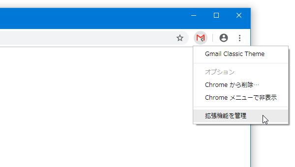 ツールバー上のアイコンを右クリックして「拡張機能を管理」を選択し...