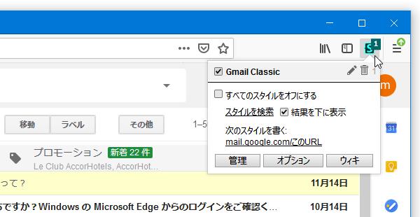 ツールバー上の「Stylus」のアイコンから、導入した CSS を無効化することもできる