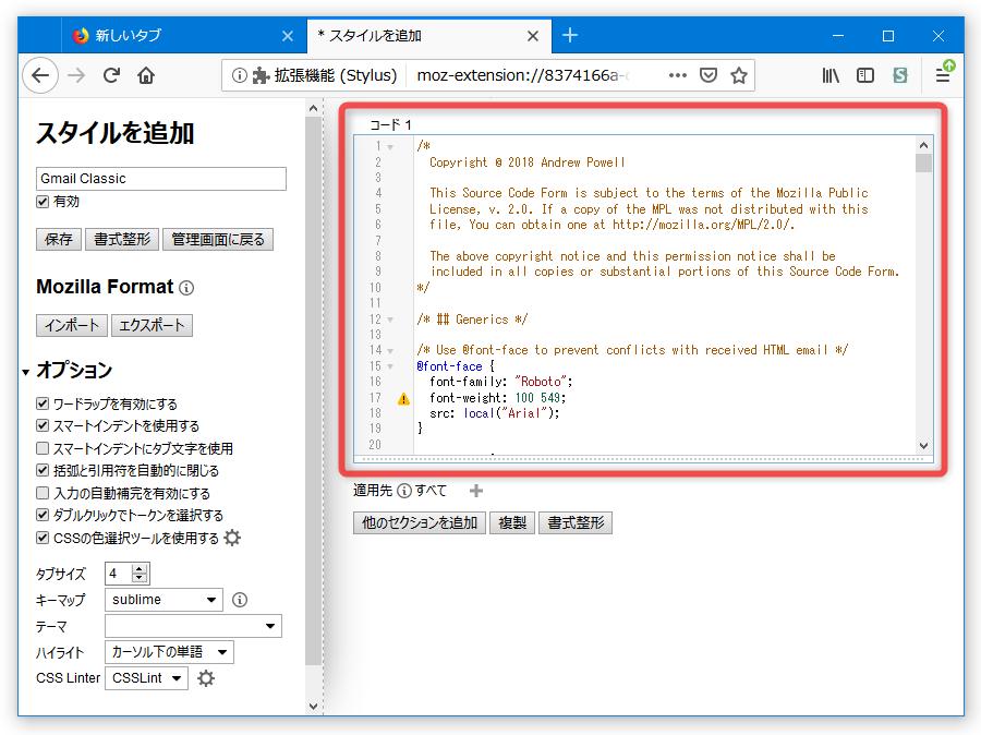 「コード1」欄に貼り付ける