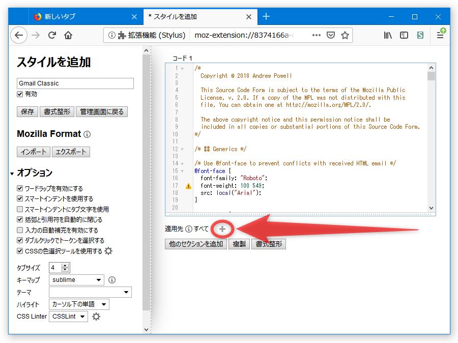 「適用先 i すべて」の右側にある + をクリックする