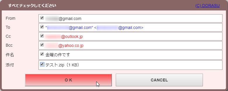 すべての確認項目にチェックを入れると、「OK」ボタンが押せるようになる