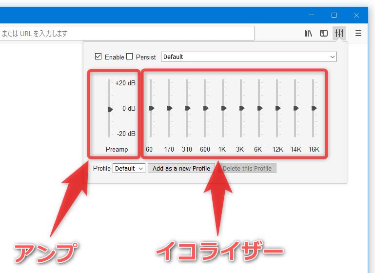 左端に表示されているのがアンプで、その右に表示されている 10 本のバーがイコライザー