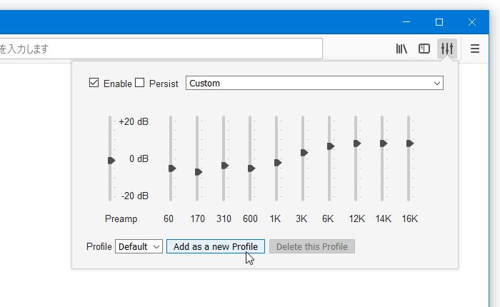 現在の設定内容をプロファイルとして保存したい時は、「Add as a new Profile」ボタンをクリックする
