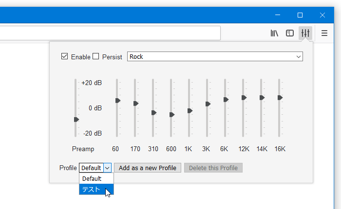 画面左下にある「Profile」欄のプルダウンメニューから、保存したプロファイルを有効化できるようになる