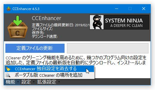 画面左下にある「機能」をクリックして「CCEnhancer 独自設定を消去する」を選択