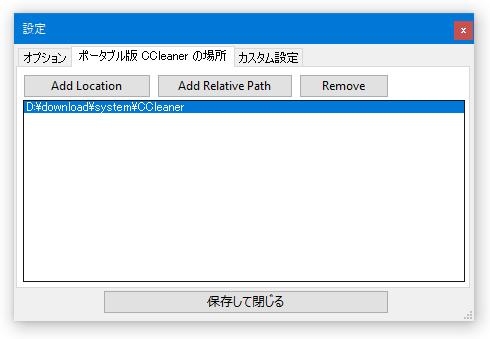 ポータブル版 CCleaner の場所を変更することもできる