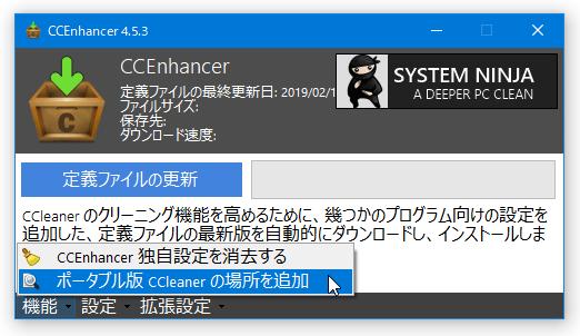 画面左下にある「機能」 → 「ポータブル版 CCleaner の場所を追加」を選択する