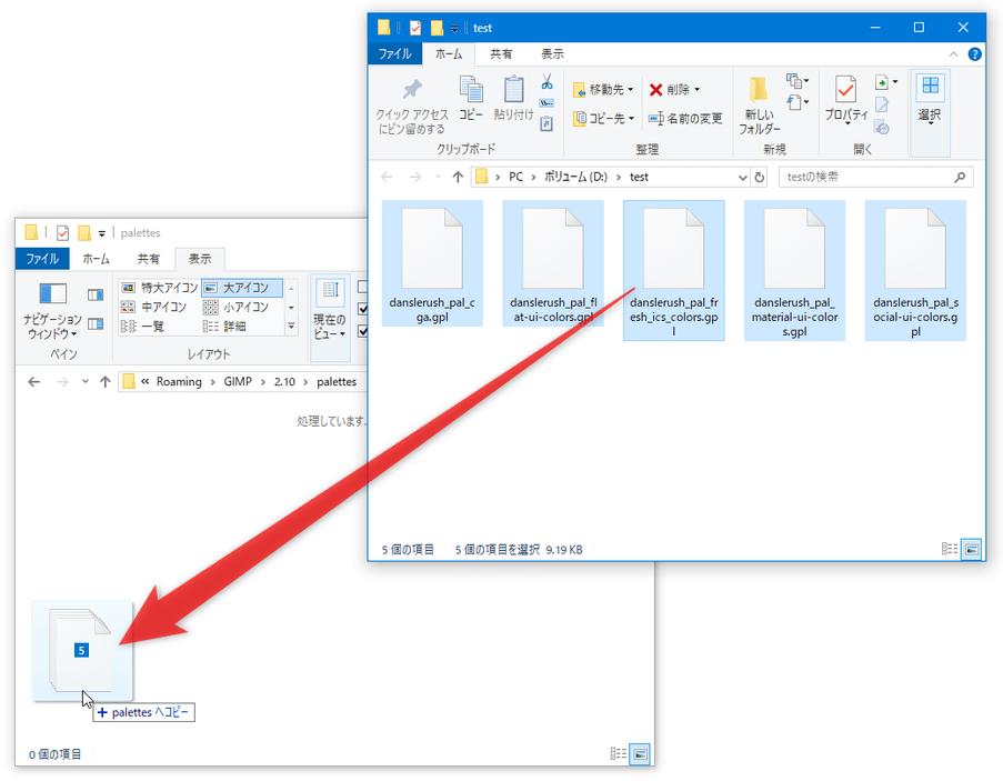 gpl ファイルを、「C:\Users\ユーザー名\AppData\Roaming\GIMP\2.10\palettes」フォルダ内にコピーする