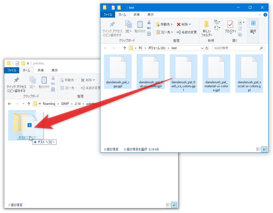 適当な名前のフォルダを作り、そこに gpl ファイルをコピーすると...