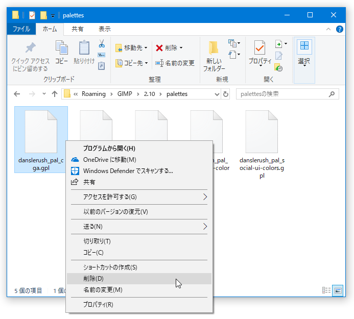 必要のない gpl ファイルを個別に削除する
