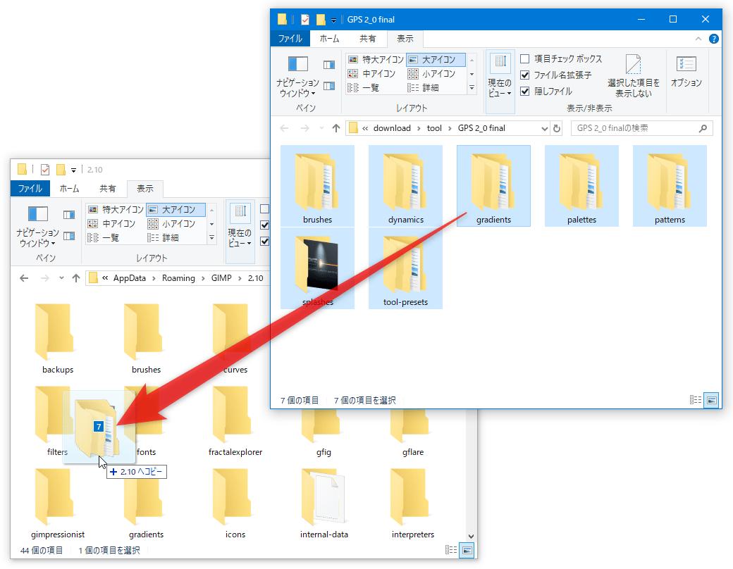 「C:\Users\ユーザー名\AppData\Roaming\GIMP\2.10」内にコピーする