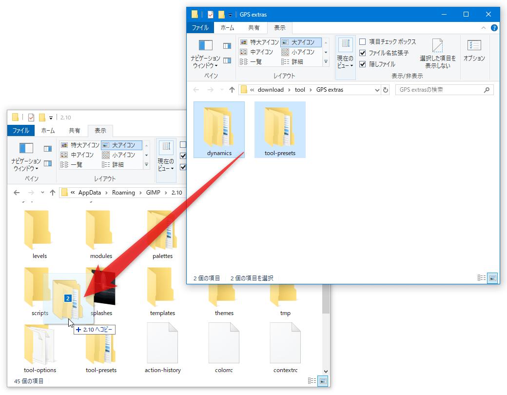 追加パックも、同様に「C:\Users\ユーザー名\AppData\Roaming\GIMP\2.10」内にコピーする